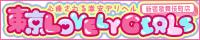 心癒される激安デリヘル「東京LOVELY GIRLS」新宿歌舞伎町店リンクバナー200x40
