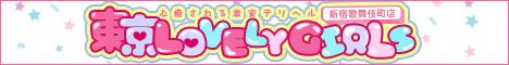 心癒される激安デリヘル「東京LOVELY GIRLS」新宿歌舞伎町店リンクバナー468x60