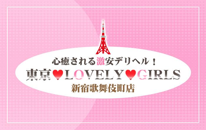 心癒される激安デリヘル「東京LOVELY GIRLS」新宿歌舞伎町店 公式サイト