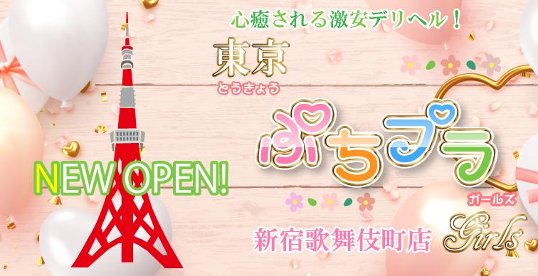 プチプラで遊べる!60分15,000円!!
